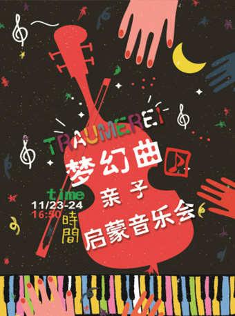 梦幻曲欧洲大师作品亲子启蒙鉴赏音乐会门票_首都票务网