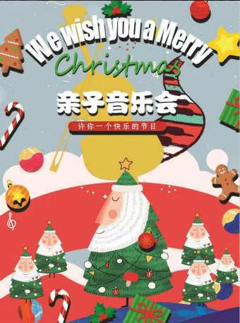 欢乐亲子互动启蒙圣诞音乐会门票_首都票务网