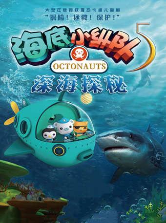 英国儿童海洋探险舞台剧《海底小纵队5:深海探秘》