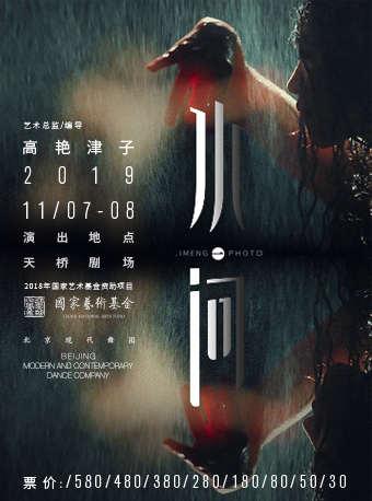 北京现代舞团《水问》