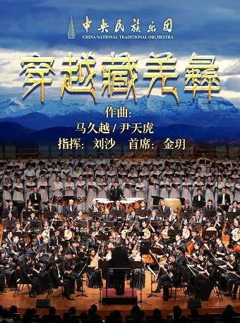 中央民族乐团穿越藏羌彝民族音乐会门票_首都票务网