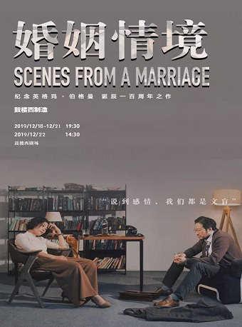 纪念英格玛伯格曼诞辰一百周年之作过士行导演《婚姻情境》