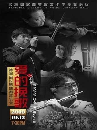 韩国良长笛独奏音乐会订票_韩国良长笛独奏音乐会门票_首都票务网