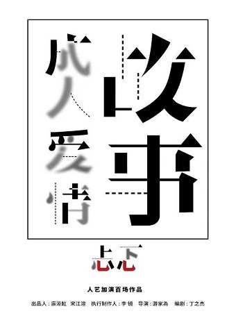 人艺百场演出剧目《成人爱情故事—忐忑》