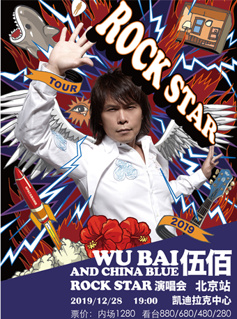 伍佰 China Blue Rock Star 2019演唱会 北京站