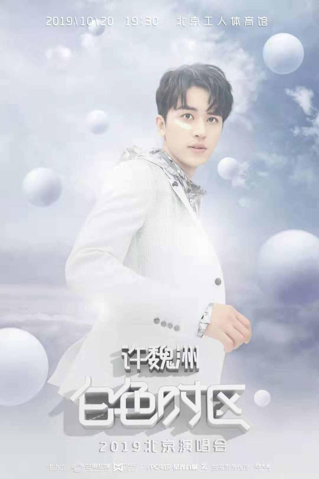 """许魏洲""""白色时区""""2019演唱会"""