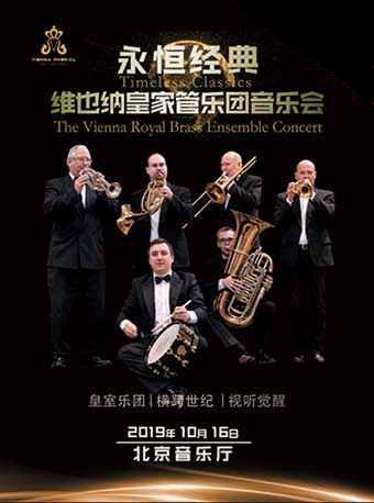 维也纳皇家管乐团音乐会订票_维也纳皇家管乐团音乐会门票_首都票务网
