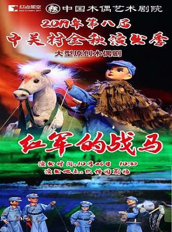 木偶剧《红军的战马》
