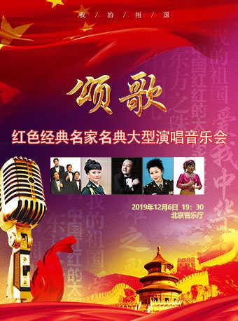 颂歌红色经典名家名曲大型演唱音乐会门票_首都票务网