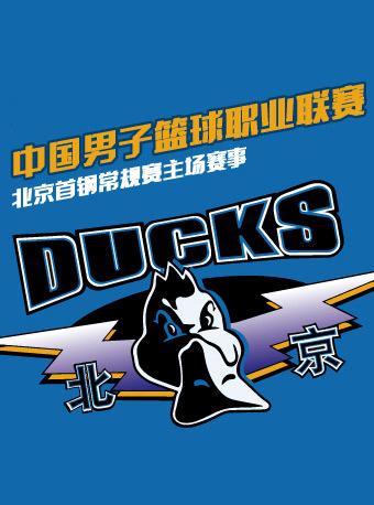 CBA北京首鋼隊主場比賽2019-2020賽季