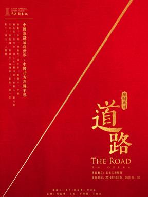 中央歌剧院原创歌剧《道路》
