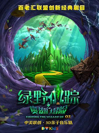 3D多媒体亲子音乐剧《绿野仙踪之奥兹国大冒险》