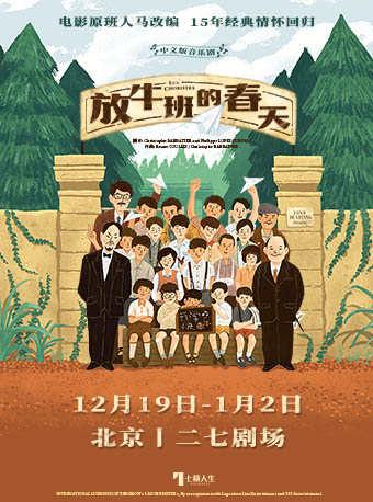 音樂劇放牛班的春天訂票_法語音樂劇放牛班的春天中文版門票_首都票務網