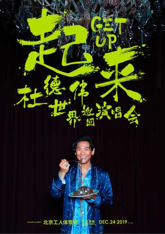 起来GETUP杜德伟alexto巡回演唱会北京站