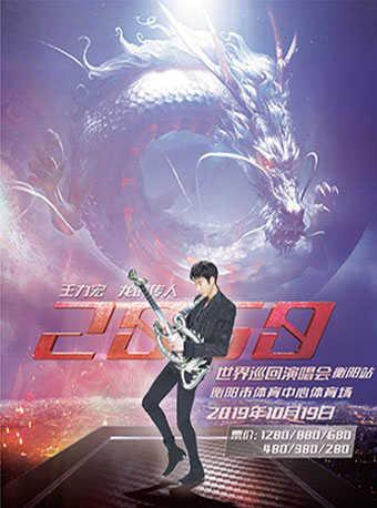 【7折優惠】2019王力宏《龍的傳人2060》世界巡回演唱會衡陽站