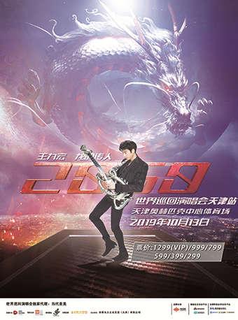 """王力宏""""龍的傳人2060""""世界巡回演唱會天津站"""