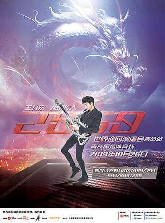 """王力宏""""龙的传人2060""""世界巡回演唱会青岛站"""