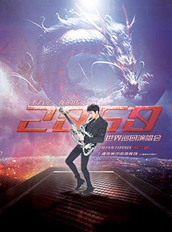 """王力宏""""龙的传人2060""""世界巡演绍兴站"""