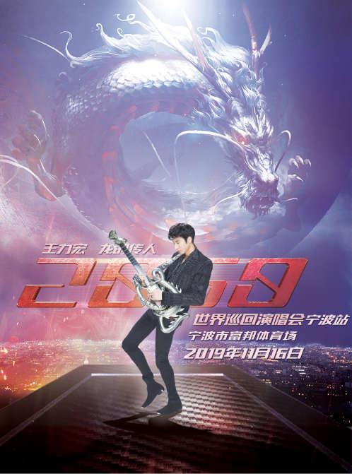 【官方授權】寧波2019王力宏龍的傳人世界巡回演唱會時間/地點/門票價格