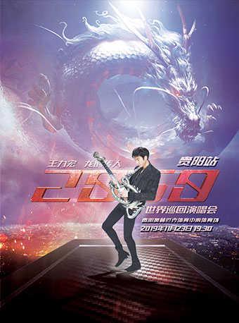 """王力宏""""龙的传人2060""""世界巡回演唱会贵阳站"""