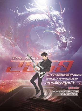 """2019王力宏""""龙的传人2060""""世界巡回演唱会贵港站"""