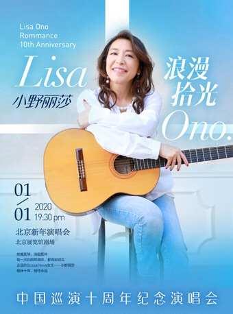 【官方授權】2020小野麗莎新年演唱會時間/地點/門票價格