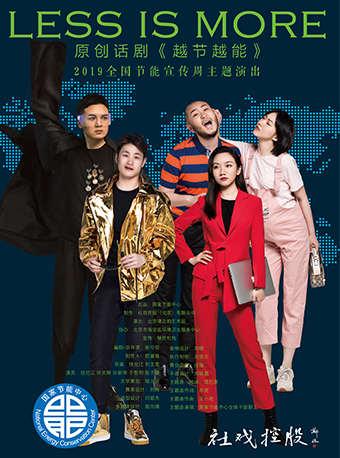 全国节能宣传周主题演出—原创话剧《越节越能》