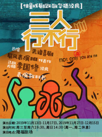 原创编导李国修 台湾先锋喜剧《三人行不行》