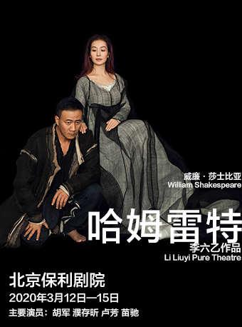 李六乙导演作品—胡军、濮存昕、卢芳、苗驰主演《哈姆雷特》