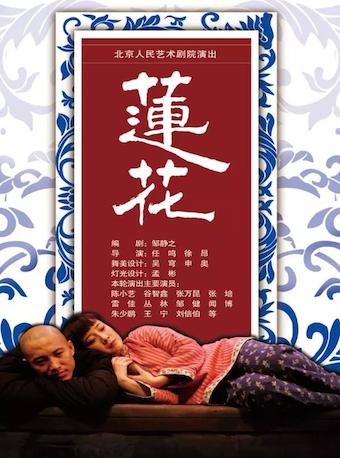 北京人民艺术剧院演出话剧《莲花》