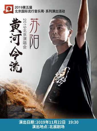 """苏阳""""黄河今流""""北京演唱会"""