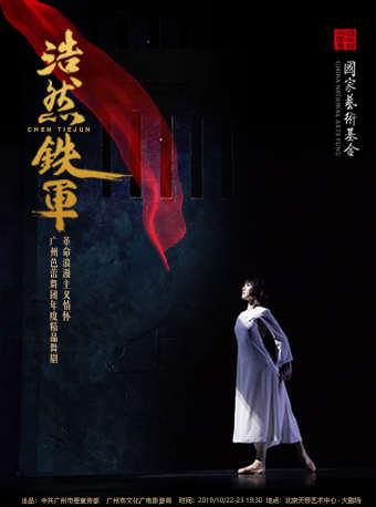 广州芭蕾舞团原创芭蕾舞剧《浩然铁军》