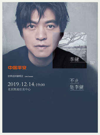 李健演唱会_李健演唱会北京站门票_首都票务网