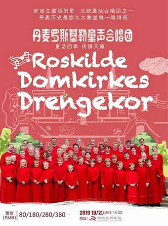 丹麦罗斯基勒大教堂童声合唱团音乐会门票_首都票务网