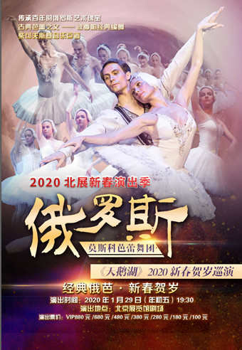 俄罗斯莫斯科芭蕾舞团《天鹅湖》2020新春贺岁巡演