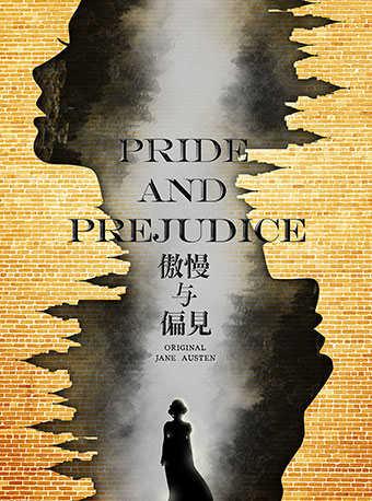 李小萌、林麟领衔主演 世界经典名著 话剧《傲慢与偏见》中文版