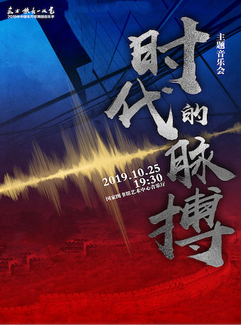 2019年东方歌舞一枝花—中国东方歌舞团音乐季《时代的脉搏》主题音乐会
