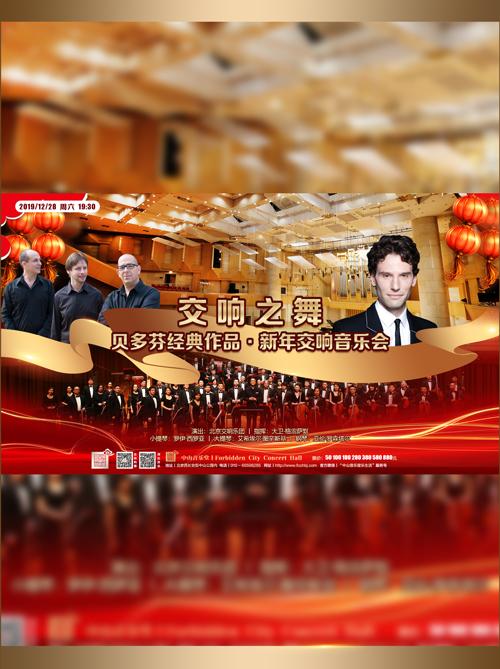 交响之舞贝多芬经典作品新年交响音乐会门票_首都票务网