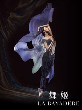 芭蕾舞舞姬訂票_芭蕾舞舞姬門票_首都票務網