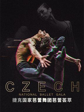 2019國家大劇院舞蹈節:捷克國家芭蕾舞團芭蕾薈萃