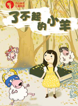 开心麻花儿童剧团合家欢音乐剧《了不起的小羊》