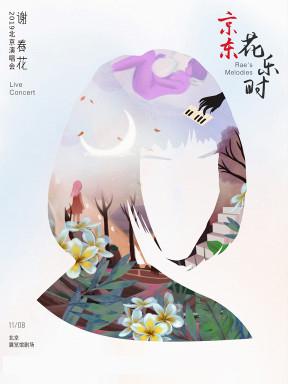 """2019谢春花""""花乐时""""北京演唱会"""