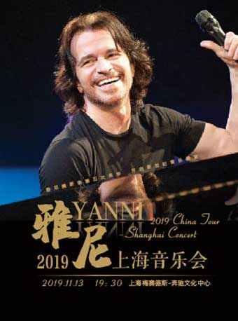 雅尼2019上海音樂會
