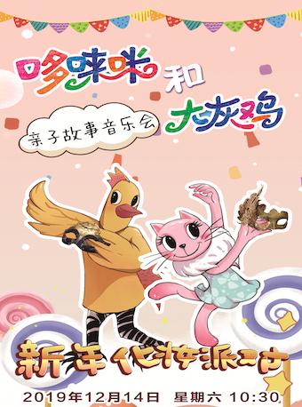 哆唻咪和大灰雞系列親子故事音樂會—新年化妝派對