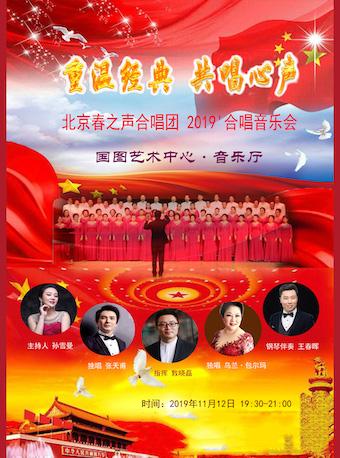 """""""重温经典共唱心声""""北京春之声合唱团2019合唱音乐会"""