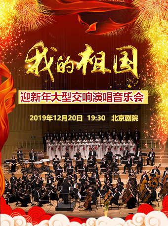 我的祖国迎新年大型交响演唱音乐会门票_首都票务网