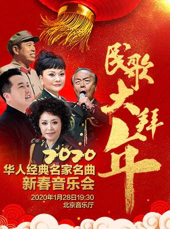 民歌大拜年华人经典名家名曲新春音乐会门票_首都票务网