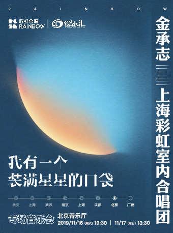 《我有一个装满星星的口袋》金承志与上海彩虹室内合唱团音乐会
