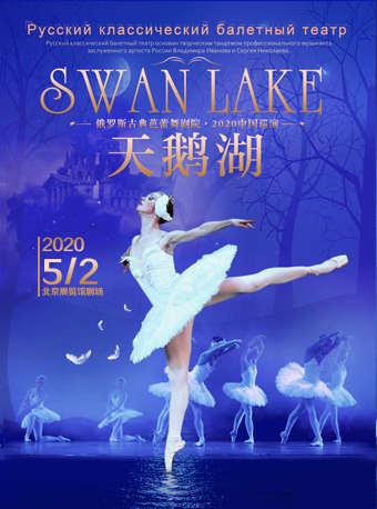 俄罗斯古典芭蕾舞剧《天鹅湖》暑期巡演