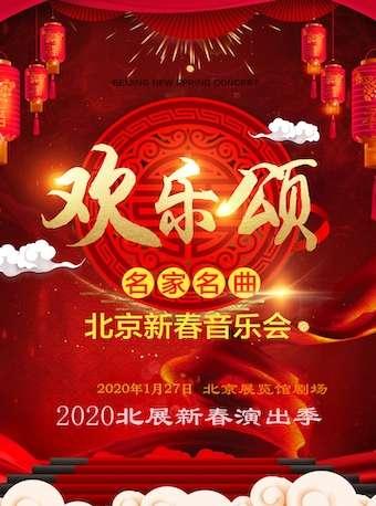歡樂頌名家名曲北京新春音樂會門票_首都票務網